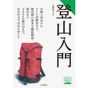 ヤマケイ登山学校 登山入門(山と溪谷社) [電子書籍]