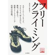 ヤマケイ登山学校 フリークライミング(山と溪谷社) [電子書籍]