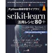 Python機械学習ライブラリ scikit-learn活用レシピ80+(インプレス) [電子書籍]