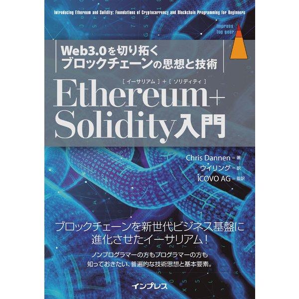 Ethereum+Solidity入門 Web3.0を切り拓くブロックチェーンの思想と技術(インプレス) [電子書籍]