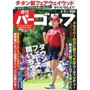 週刊 パーゴルフ 2019/4/9号(グローバルゴルフメディアグループ) [電子書籍]