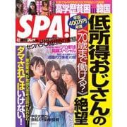 SPA! 2019年4/2号(扶桑社) [電子書籍]