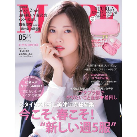 MORE(モア) 5月号(集英社) [電子書籍]