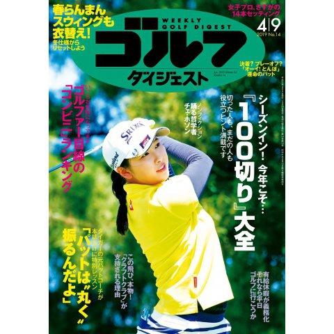 週刊ゴルフダイジェスト 2019/4/9号(ゴルフダイジェスト社) [電子書籍]
