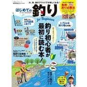 100%ムックシリーズ はじめての釣り for Beginners(晋遊舎) [電子書籍]