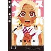 スーパーベイビー【単話版】 5(芳文社) [電子書籍]