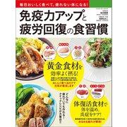 免疫力アップと疲労回復の食習慣(辰巳出版ebooks) [電子書籍]