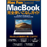 Mac Fan Special MacBook完全使いこなしガイド(マイナビ出版) [電子書籍]