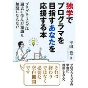 独学でプログラマを目指すあなたを応援する本。プログラミングは過去に学んだ知識も無駄にならない(まんがびと) [電子書籍]