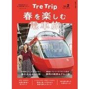 TRE TRIP vol.2 春を楽しむ電車旅 (天夢人) [電子書籍]