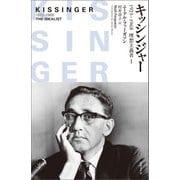 キッシンジャー 1923-1968 理想主義者 1(日経BP社) [電子書籍]