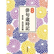 合本俳句歳時記 第五版(KADOKAWA) [電子書籍]