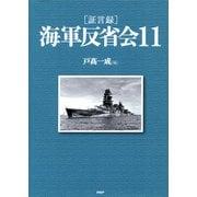 (証言録)海軍反省会 11(PHP研究所) [電子書籍]