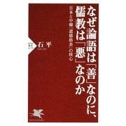 なぜ論語は「善」なのに、儒教は「悪」なのか 日本と中韓「道徳格差」の核心(PHP研究所) [電子書籍]