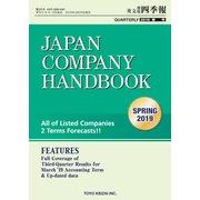 Japan Company Handbook 2019 Spring (英文会社四季報 2019 Spring号)(東洋経済新報社) [電子書籍]