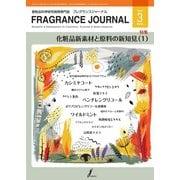 フレグランスジャーナル (FRAGRANCE JOURNAL) No.465(フレグランスジャーナル社) [電子書籍]