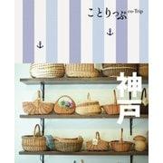 ことりっぷ 神戸(昭文社) [電子書籍]