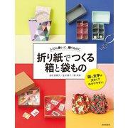 折り紙でつくる 箱と袋もの(日本文芸社) [電子書籍]