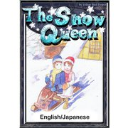 The Snow Queen 【English/Japanese versions】(YellowBirdProject) [電子書籍]