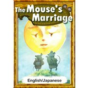 The Mouse's Marriage 【English/Japanese versions】(YellowBirdProject) [電子書籍]