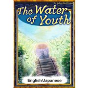 The Water of Youth 【English/Japanese versions】(YellowBirdProject) [電子書籍]