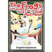 The Frogs who wished for a King 【English/Japanese versions】(YellowBirdProject) [電子書籍]
