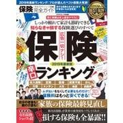 100%ムックシリーズ 完全ガイドシリーズ246 保険完全ガイド(晋遊舎) [電子書籍]