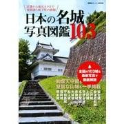 日本の名城写真図鑑103(双葉社) [電子書籍]