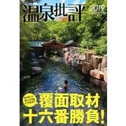 温泉批評 2019(双葉社) [電子書籍]