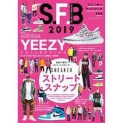 スニーカーファンブック 2019(双葉社) [電子書籍]