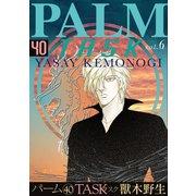 パーム (40) TASK vol.6(新書館) [電子書籍]