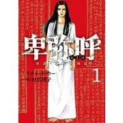 卑弥呼 -真説・邪馬台国伝- 1(小学館) [電子書籍]