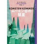 ムーミン全集(新版)1 ムーミン谷の彗星(講談社) [電子書籍]