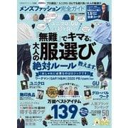 100%ムックシリーズ 完全ガイドシリーズ245 メンズファッション完全ガイド(晋遊舎) [電子書籍]