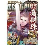 Comic ZERO-SUM (コミック ゼロサム) 2019年5月号(一迅社) [電子書籍]