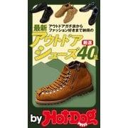 by Hot-Dog PRESS 最新アウトドアシューズ厳選40足(講談社) [電子書籍]