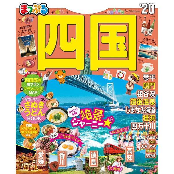 まっぷる 四国'20(昭文社) [電子書籍]