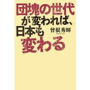 団塊の世代が変われば、日本も変わる(幻冬舎) [電子書籍]