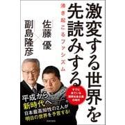 激変する世界を先読みする(日本文芸社) [電子書籍]
