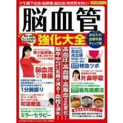わかさ夢MOOK93 脳血管強化大全(わかさ出版) [電子書籍]