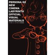 ペルソナQ2 ニュー シネマ ラビリンス 公式設定資料集(KADOKAWA Game Linkage) [電子書籍]