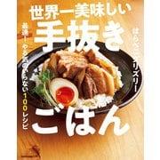 世界一美味しい手抜きごはん 最速! やる気のいらない100レシピ(KADOKAWA) [電子書籍]