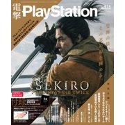 電撃PlayStation Vol.674(KADOKAWA) [電子書籍]