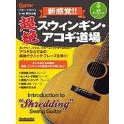 ギター・マガジン 新感覚!! 超絶スウィンギン・アコギ道場(リットーミュージック) [電子書籍]