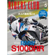 RIDERS CLUB 2019年5月号 No.541(エイ出版社) [電子書籍]