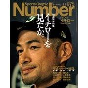 Number(ナンバー)975号(文藝春秋) [電子書籍]