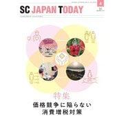 SC JAPAN TODAY 2019年4月号(日本ショッピングセンター協会) [電子書籍]