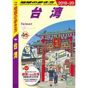 地球の歩き方 D10 台湾 2019-2020(ダイヤモンド社) [電子書籍]