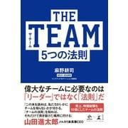 THE TEAM 5つの法則(幻冬舎) [電子書籍]