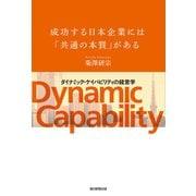 成功する日本企業には「共通の本質」がある 「ダイナミック・ケイパビリティ」の経営学(朝日新聞出版) [電子書籍]